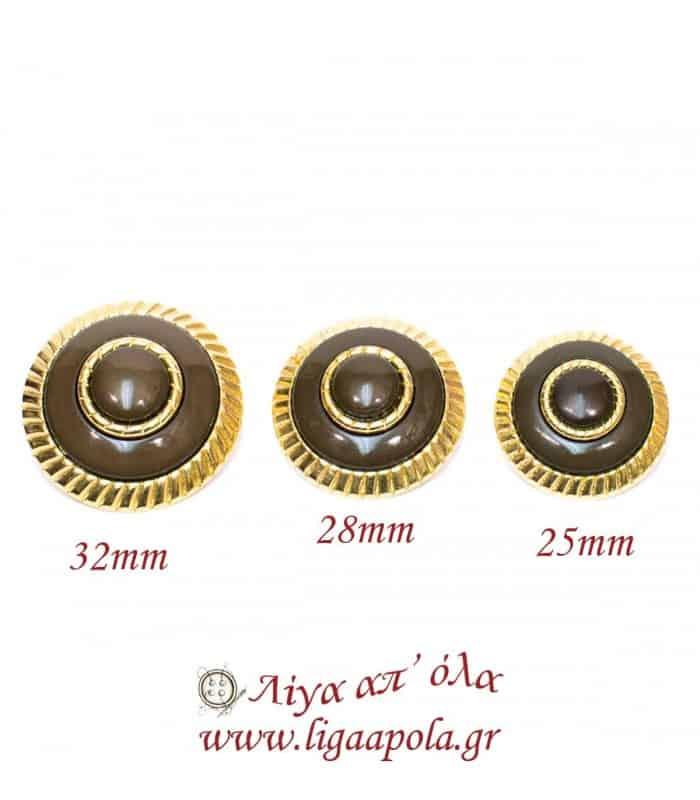 Κουμπί χρυσό - καφέ 32-28-25mm - Λίγα απ' όλα
