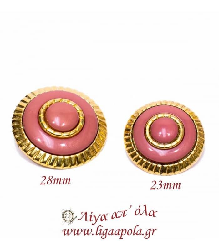 Κουμπί χρυσό - κοραλί 23-28mm - Λίγα απ' όλα