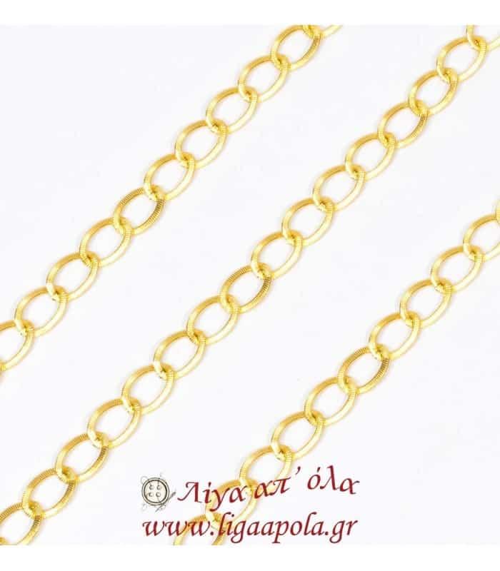 Αλυσίδα χρυσή ρίγες διακοσμητική - Λίγα απ' όλα