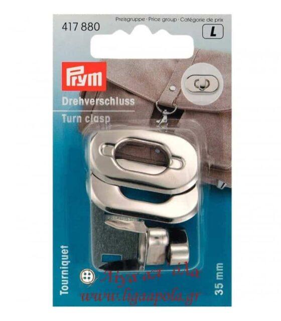 Κούμπωμα τσάντας Prym 417880 - Ασημί - Λίγα απ' όλα