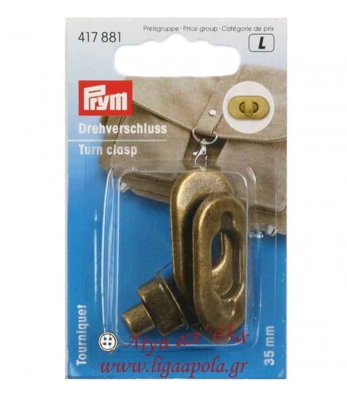 Κούμπωμα τσάντας Prym 417881 - Μπρονζέ - Λίγα απ' όλα