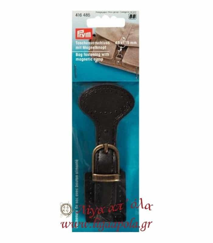 Κούμπωμα τσάντας Prym 416 485 - Καφέ - Λίγα απ' όλα