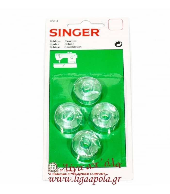 Μασουρίστρα πλαστική μηχανής οριζόντια Singer - Λίγα απ' όλα