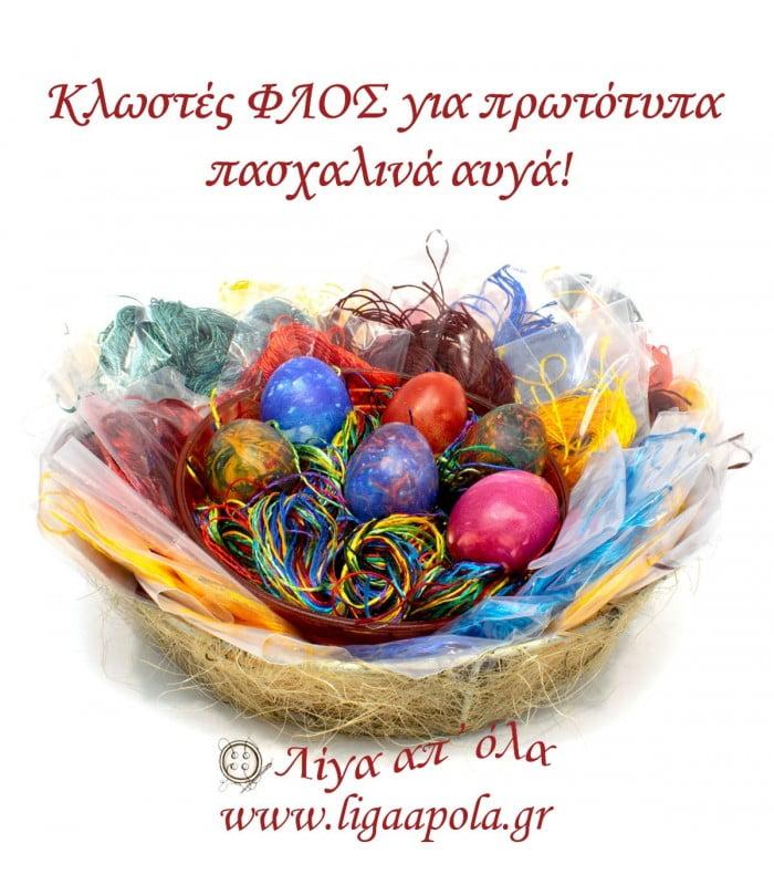 Κλωστές βαψίματος αυγών ΦΛΟΣ