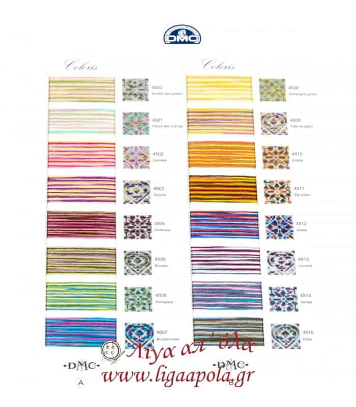 Coloris Floss Art 517 - DMC - Λίγα απ' όλα