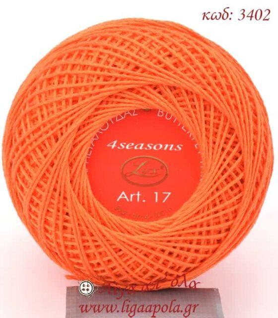 4Seasons Lux - Art 17 - Πεταλούδα - Λίγα απ' όλα
