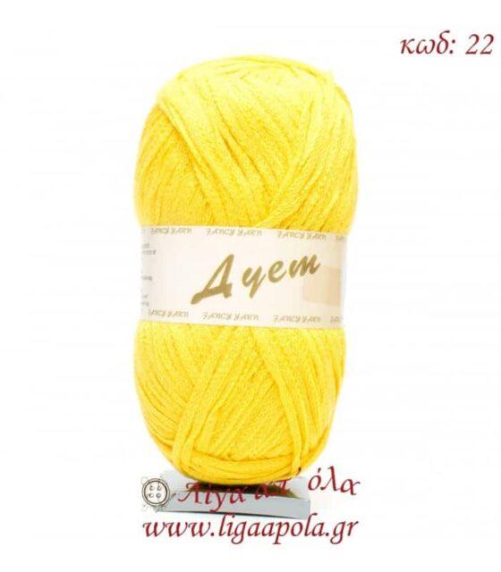 Ayem Fancy Yarn - Stenli - Λίγα απ' όλα