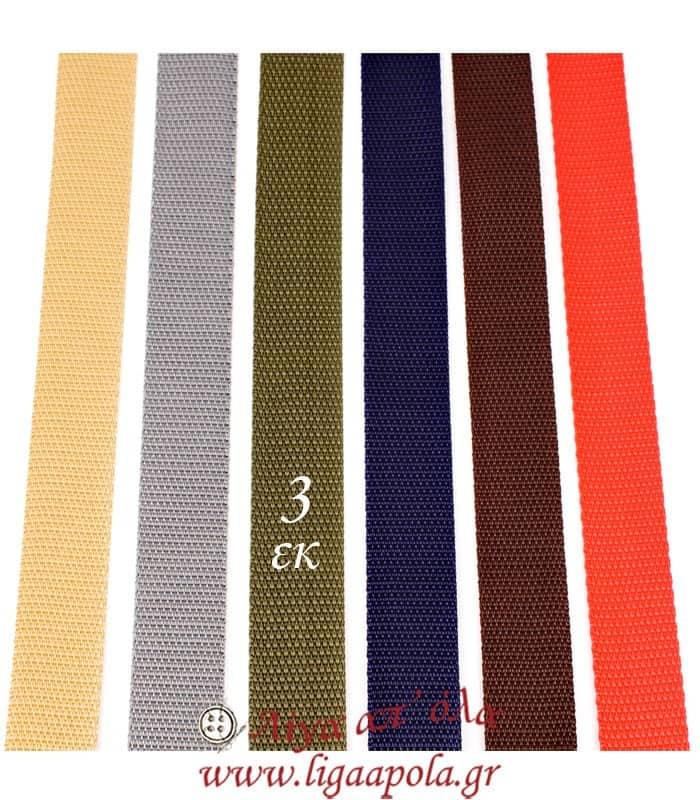 Ιμάντας συνθετικός χρώματα 30mm - Λίγα απ' όλα
