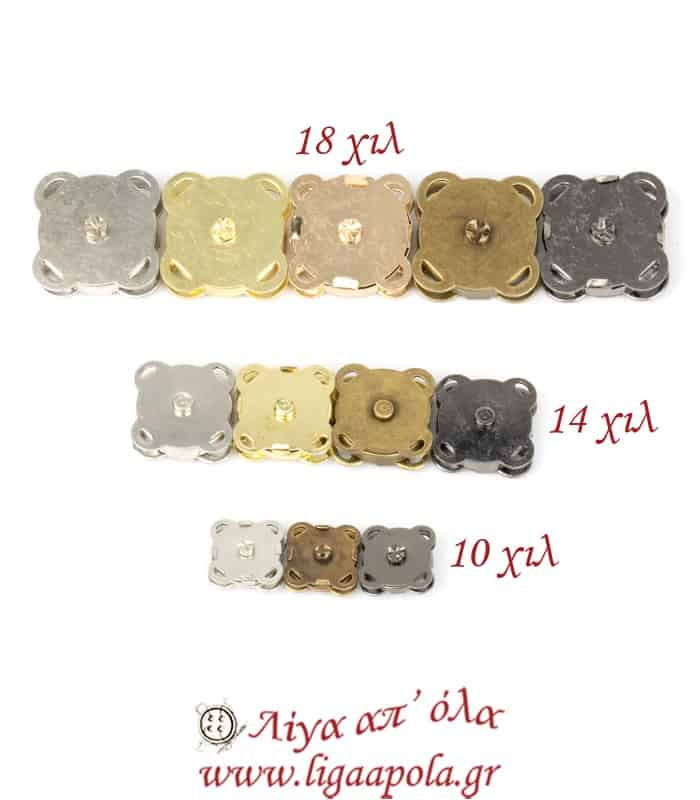 Μαγνήτες τσάντας ραφτοί 10-14-18χιλ - Λίγα απ' όλα