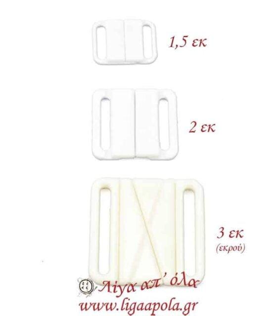 Κούμπωμα μαγιό πλαστικό λευκό - Λίγα απ' όλα