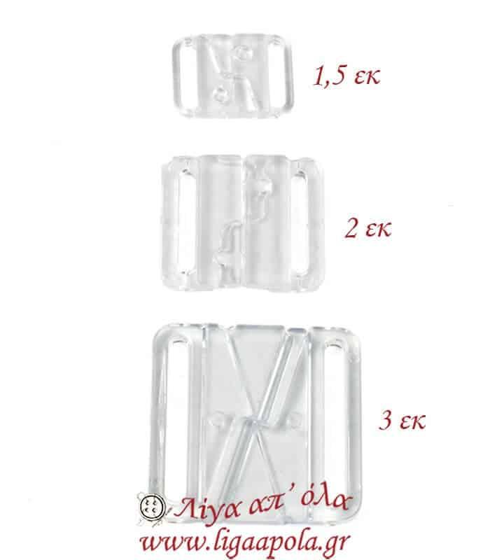 Κούμπωμα μαγιό πλαστικό διάφανο - Λίγα απ' όλα