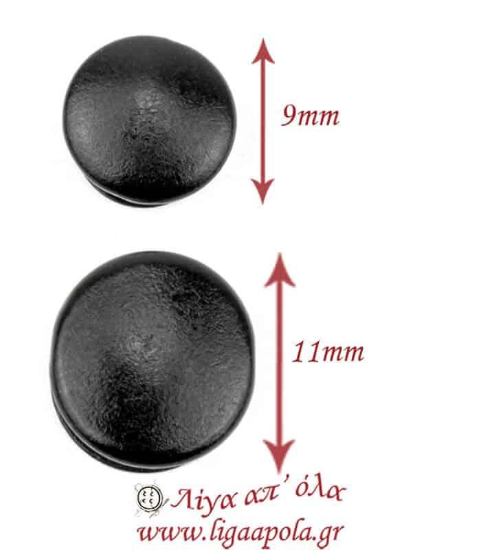 Πριτσίνια μαύρα 9mm - 11mm