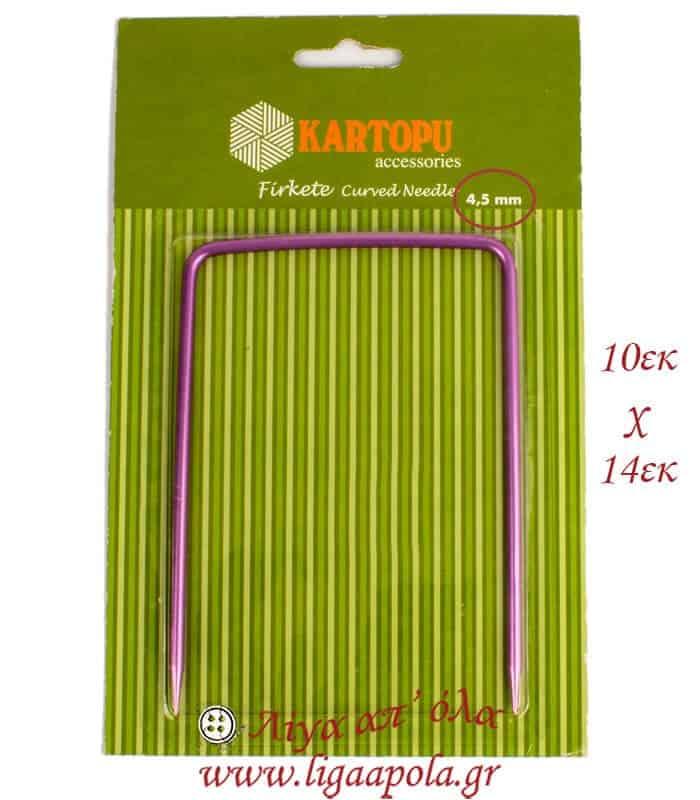 Φουρκέτα πλεξίματος Νο 4,5 - Kartopu