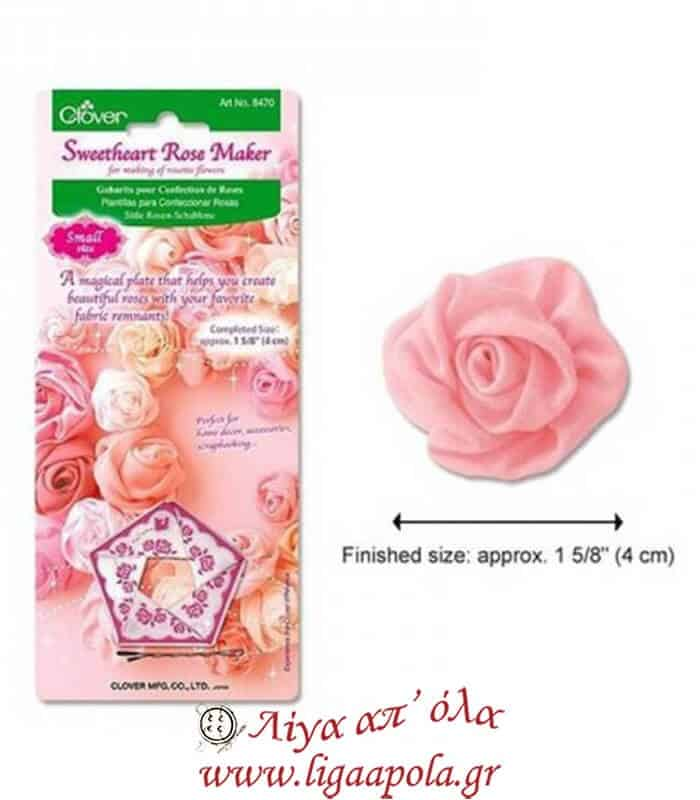 Πατρόν για τριαντάφυλλα μικρο Clover 8470