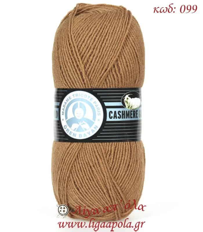 Νήμα Cashmere Gold - Madame Tricote Paris