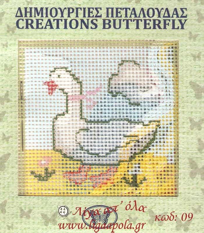 Σταμπωτό καδράκι χήνα 10χ10εκ - Πεταλούδα Νο09