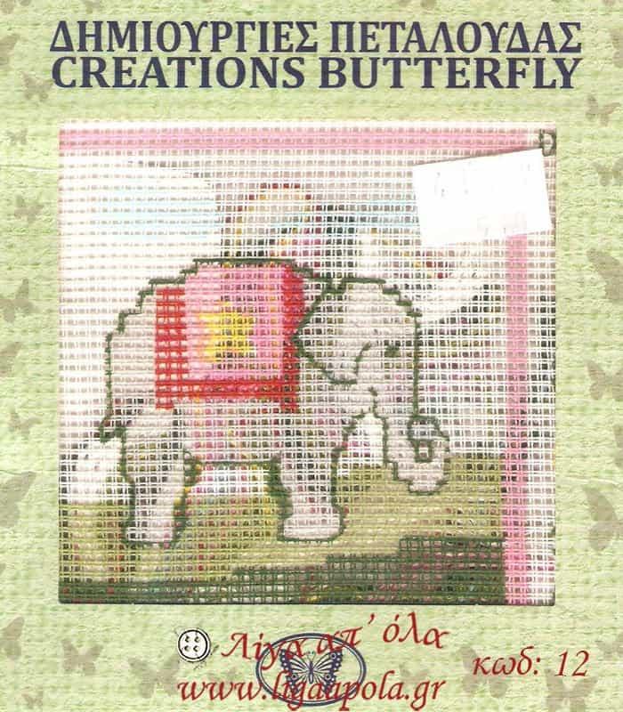 Σταμπωτό καδράκι ελέφαντας 10χ10εκ - Πεταλούδα Νο12