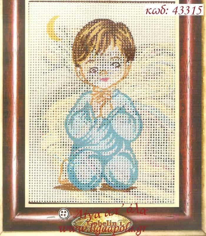 Σταμπωτό καδράκι παιδάκι προσευχή 18χ14εκ - Gobelin 43315