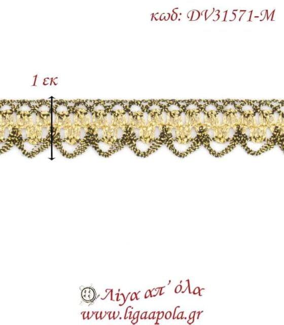 Δαντέλα κεντημάτων 1εκ Χρυσό διχρωμία - DV31571-Μ1