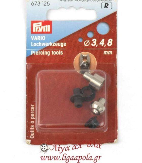Ανταλλακτικές μήτρες τρύπες 3-4-8mm VARIO Prym
