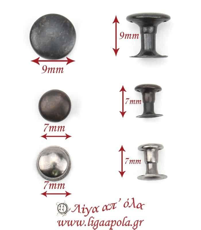 Πριτσίνια ανθρακί 7mm - 9mm