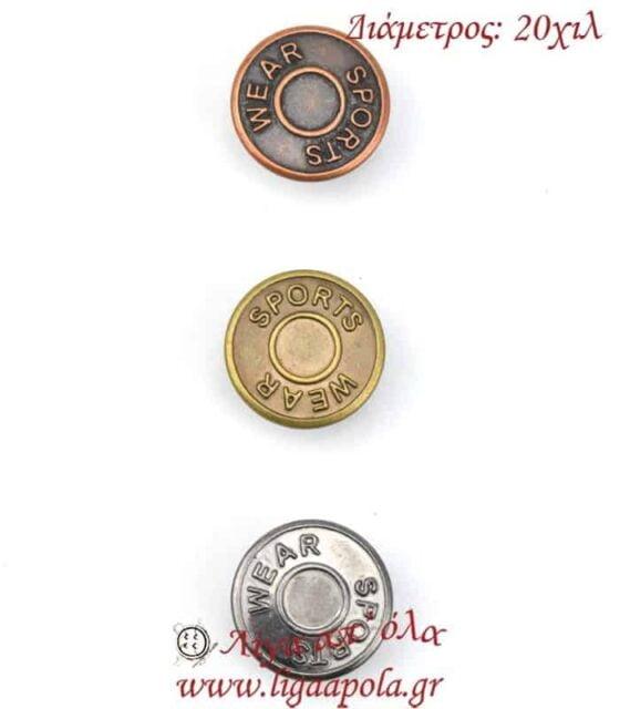 Πρεσαριστά τρουκ για τζιν 20mm 5τεμ