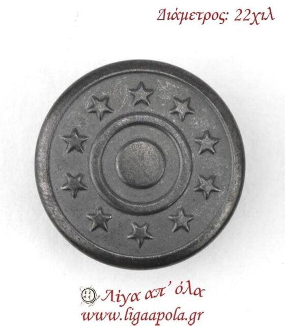 Πρεσαριστά τρουκ για τζιν 22mm 5τεμ