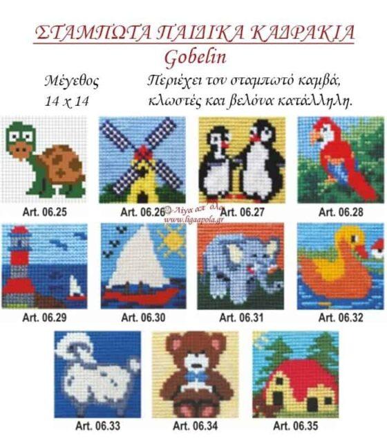 Σταμπωτά παιδικά κάδρα 14x14εκ - Gobelin