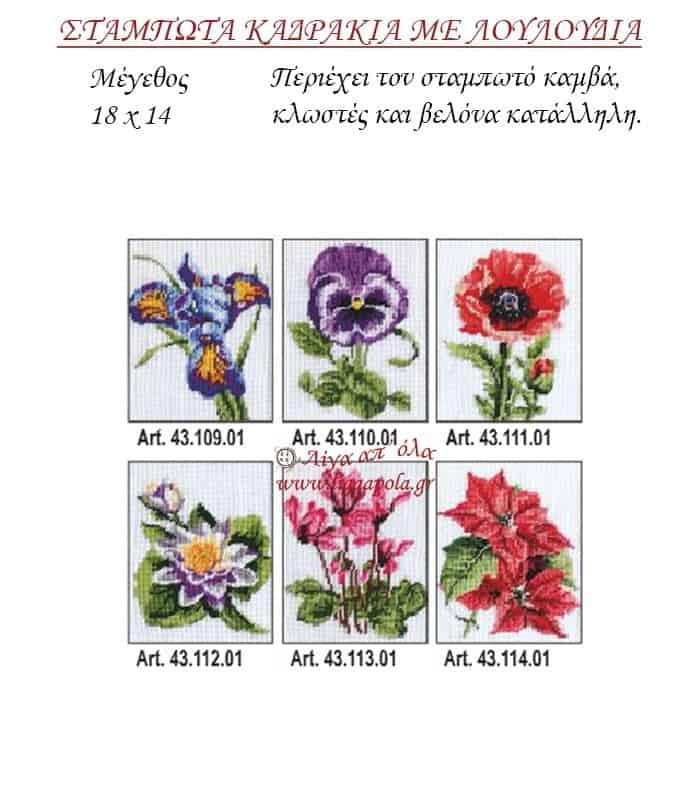 Σταμπωτά καδράκια με λουλούδια 18x14εκ - Gobelin