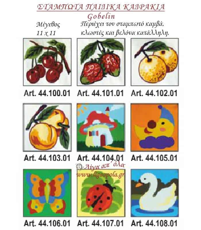 Σταμπωτά παιδικά καδράκια 11x11εκ - Gobelin