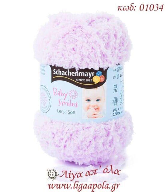 Ακρυλικό υποαλλεργικό μπεμπέ Baby Smiles - Schachenmayr
