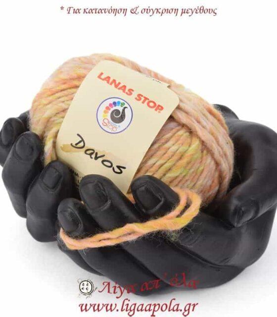 Σύμμικτο μαλλάκι πολύχρωμο Davos - Lanas Stop