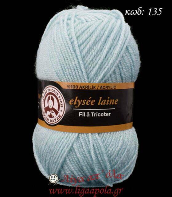 Ακρυλικό νήμα Elysee Laine - Madame Tricote Paris Λίγα απ' όλα - Πλέξιμο, Ράψιμο, Κέντημα