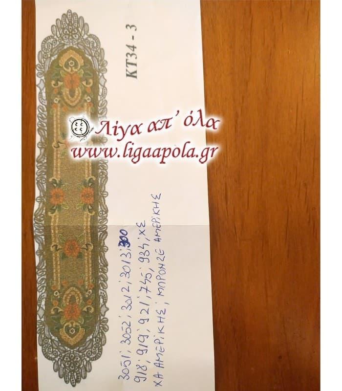 Γραμμική τραβέρσα μπεζ καμβάς 140x25 KΤ34-3
