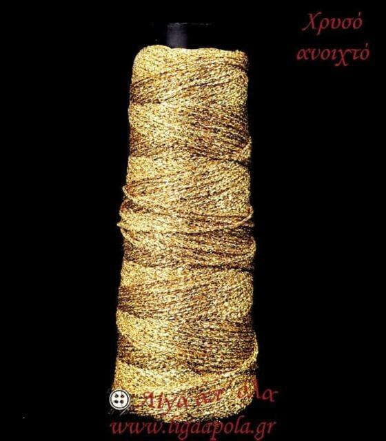 Χρυσοκλωστή κεντήματος αλυσιδάκι κώνος 20γρ. - Αστήρ