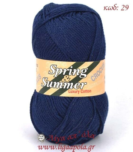Καλοκαιρινό μερσεριζέ βαμβάκι Spring & Summer - Lama
