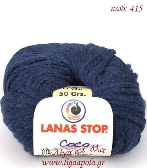 Βαμβακερό καλοκαιρινό λεπτό νήμα Coco - Lanas Stop