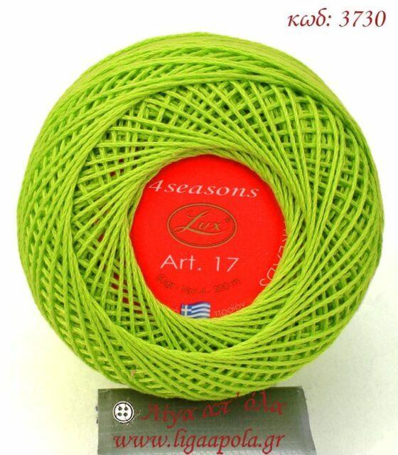 Βαμβακερό νήμα 4Seasons Lux - Art 17 - Πεταλούδα Λίγα απ' όλα - Πλέξιμο, Ράψιμο, Κέντημα