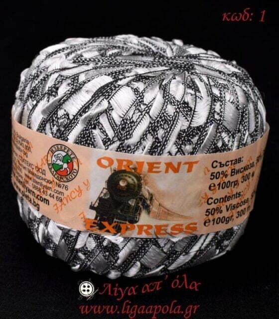 Καλοκαιρινό γυαλιστερό νήμα Orient Express - Stenli Λίγα απ' όλα - Πλέξιμο, Ράψιμο, Κέντημα