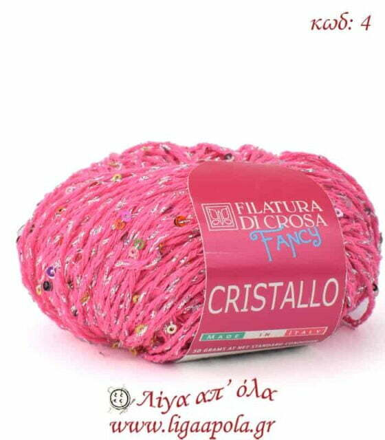 Σύμμικτο γυαλιστερό νήμα με πούλιες Cristallo - Filatura Di Crosa Λίγα απ' όλα - Πλέξιμο, Ράψιμο, Κέντημα