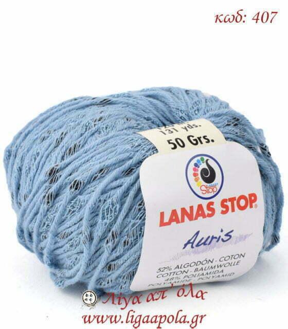 Σύμμικτο νήμα με λάμψη Auris - Lanas Stop Λίγα απ' όλα - Πλέξιμο, Ράψιμο, Κέντημα