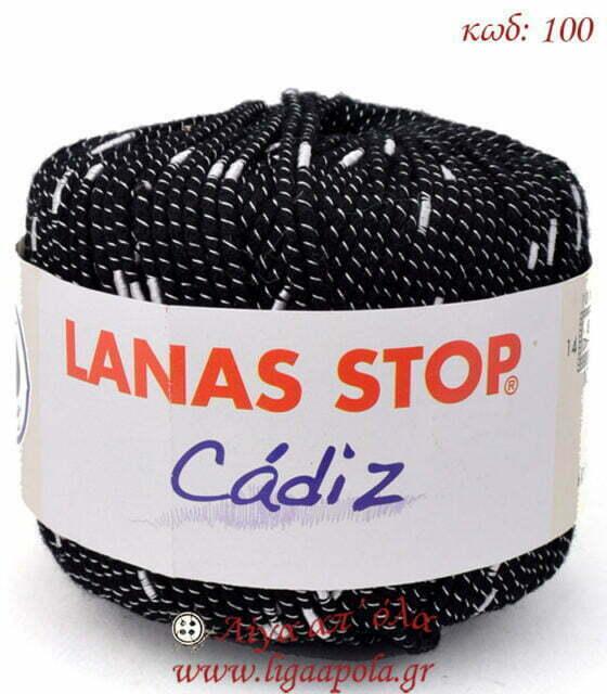 Σύμμικτο ρεγιόν νήμα Cadiz - Lanas Stop Λίγα απ' όλα - Πλέξιμο, Ράψιμο, Κέντημα
