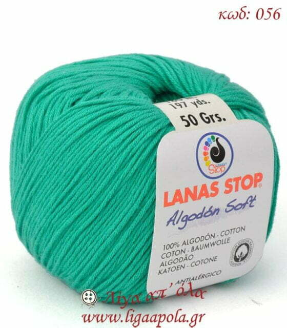 Βαμβακερό νήμα Algodon Soft - Lanas Stop Λίγα απ' όλα - Πλέξιμο, Ράψιμο, Κέντημα