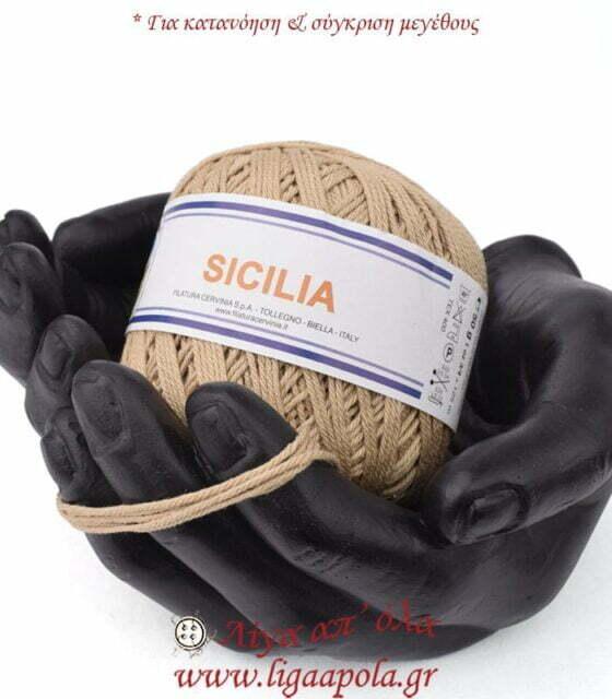 Βαμβακερό νήμα Sicilia - Filati Cervinia Λίγα απ' όλα - Πλέξιμο, Ράψιμο, Κέντημα