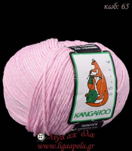 Βαμβακερό νήμα Mikael - Kangaroo Λίγα απ' όλα - Πλέξιμο, Ράψιμο, Κέντημα