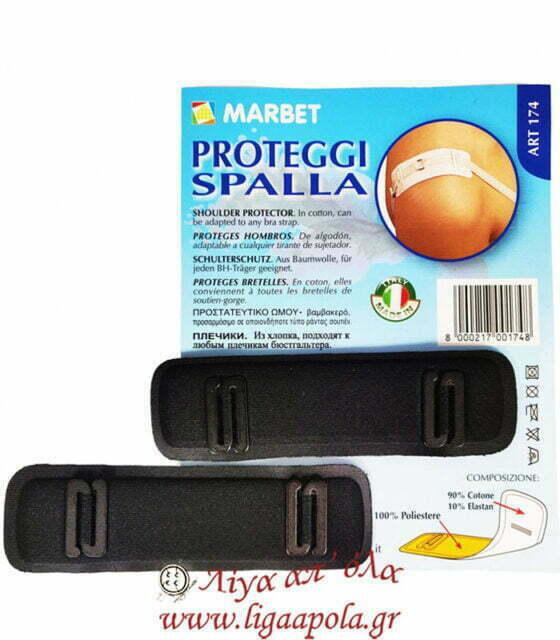 Επωμίδες προστατευτικά ώμου για τιράντες σουτιέν Marbet Art.174 Λίγα απ' όλα - Πλέξιμο, Ράψιμο, Κέντημα