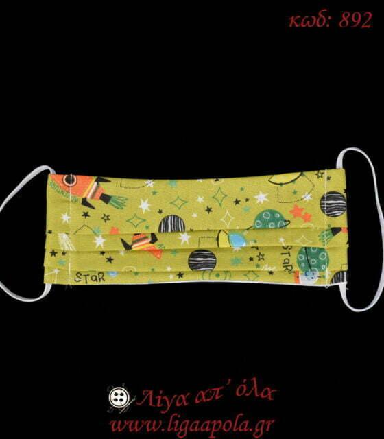 Παιδική μάσκα προστασίας κωδ 892 Λίγα απ' όλα - Πλέξιμο, Ράψιμο, Κέντημα