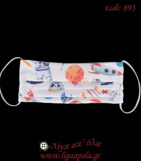 Παιδική μάσκα προστασίας κωδ 893 Λίγα απ' όλα - Πλέξιμο, Ράψιμο, Κέντημα