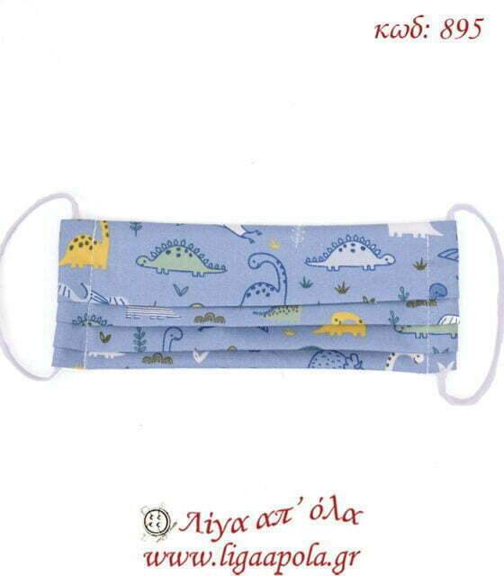 Παιδική μάσκα προστασίας κωδ 895 Λίγα απ' όλα - Πλέξιμο, Ράψιμο, Κέντημα