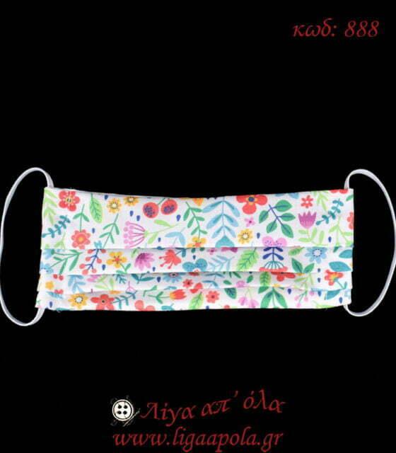 Παιδική μάσκα προστασίας κωδ 888 Λίγα απ' όλα - Πλέξιμο, Ράψιμο, Κέντημα